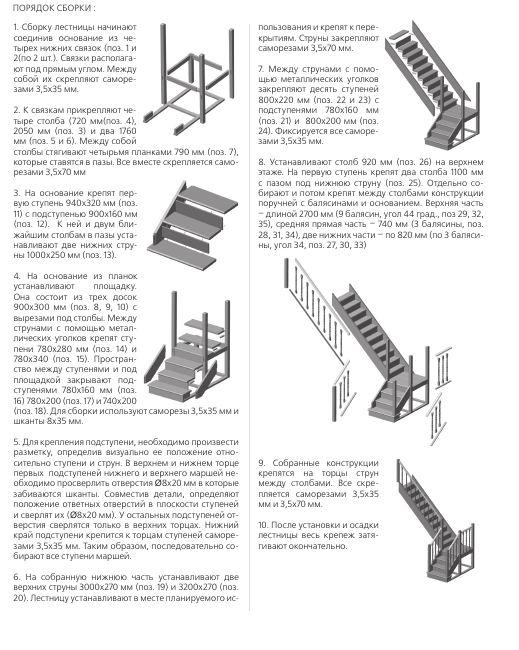 Инструкция По Сборке Модульной Лестницы Наша Лестница